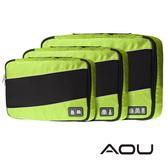 AOU 透氣輕量旅行配件 多功能萬用包 單層衣物收納袋3件組(綠)66-034