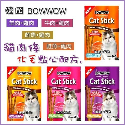 『寵喵樂旗艦店』Petty man韓國 BOWWOW《貓肉條-化毛點心》4種口味可選-3組(9條入)