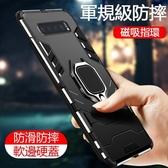 三星 Note10+ Note9 S8 S9 S10 Plus 手機殼 防摔 A30 A50 A70 A8s A8 A7 A9 2018 保護套 磁吸車載 指環支架 手機套