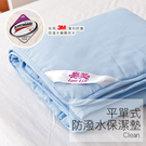 保潔墊 / 平單式 雙人加大【樂芙防潑水保潔墊-兩入】3M專利防潑水配方 戀家台灣製AGB300