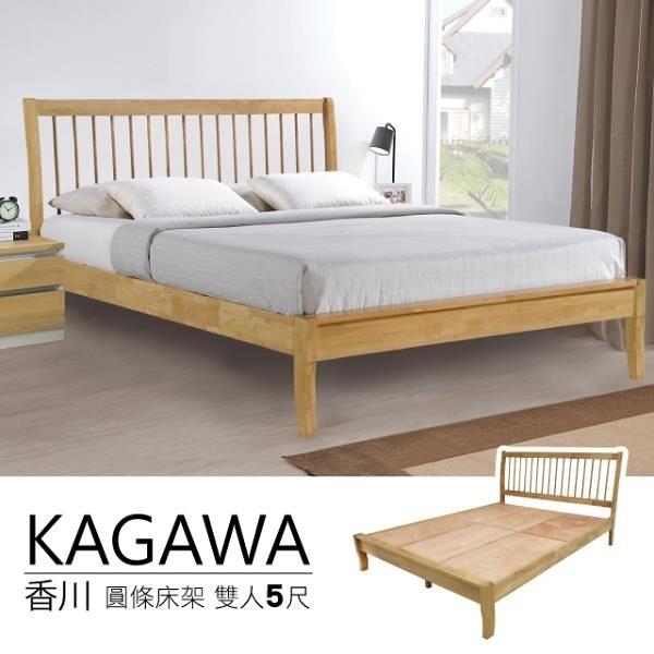 【南紡購物中心】KAGAWA香川 圓條實木床架 雙人5尺