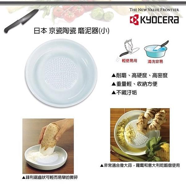*新品上市*日本原裝進口 KYOCERA 陶瓷蔬果磨泥器(小) 現貨+預購 CY-10