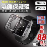 Apple Watch 電鍍TPU保護套 超薄 保護殼 軟殼 1/2/3代 矽膠套 保護套 38/42 3色可選