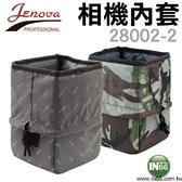 JENOVA吉尼佛 - 28002-2 相機內袋(小型)