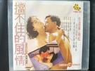 挖寶二手片-V02-080-正版VCD-華語【擋不住的風情】-任達華 翁虹(直購價)