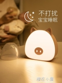 小夜燈可充電式臥室床頭嬰兒哺乳餵奶用台燈夜間睡眠節能插電『櫻花小屋』
