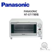 Panasonic 國際牌 電烤箱 NT-GT1T (免運)