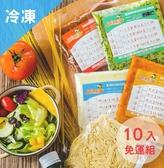 【義大利麵調理包10入】(免運) 3分鐘簡單料理 異國美食
