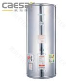 【買BETTER】凱撒熱水器/凱撒電熱水器 E12D不鏽鋼板電熱能熱水爐(12加侖/三向) / 送6期零利率