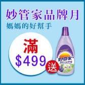 妙管家系列商品滿499元送妙管家薰衣草香洗衣精600g1罐 (送完為止)