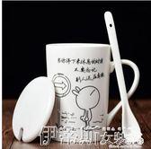 杯子陶瓷喝水馬克杯子男女可愛學生韓版牛奶咖啡杯 【免運】