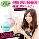 假髮專用【LKH04】假髮保養- 小瓶保養液
