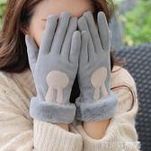 保暖手套 冬季手套女可愛韓版學生加絨加厚騎車保暖開車觸屏仿兔毛麂皮絨 歐萊爾藝術館