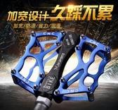 自行車山地車防滑軸承配件鋁合金培林腳踏yhs2509【123休閒館】