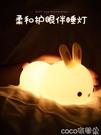 熱賣小夜燈兔子硅膠小夜燈可充電臥室床頭嬰兒喂奶護眼兒童睡眠拍拍感應臺燈 coco