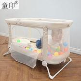 嬰兒搖床寶寶搖床多功能嬰兒電動搖籃床BB小搖床帶蚊帳遊戲床JD 寶貝計畫