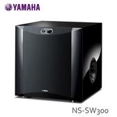 【結帳現折 領券再折$200】YAMAHA NS-SW300 超低音喇叭 鋼琴黑 高效能功率擴大機 公司貨 SW300