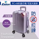 YC Eason 麗致系列 防盜拉鍊 24吋 PC+ABS 硬殼旅行箱 行李箱 拉桿箱 海關密碼鎖 桔子小妹