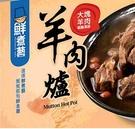 [COSCO代購] W61487 鮮煮藝 冷凍傳統羊肉爐 1.2公斤 X 2包