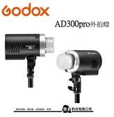 【】GODOX 神牛 AD300PRO 2.4G 閃光燈 專業300WS外拍TTL閃光燈 AD300 Pro 【公司貨】
