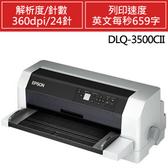 EPSON 點陣印表機 DLQ-3500CII【送原廠色帶一支再享好禮2選1】