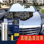 汽車補漆 汽車鍍晶套裝納米水晶鍍膜劑納米水鍍晶汽車漆面鍍膜劑玻璃鍍晶液