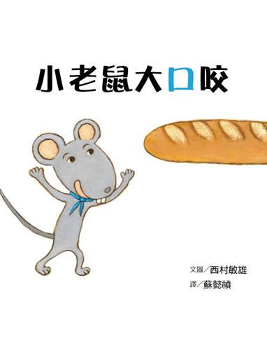 小老鼠大口咬