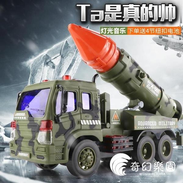 導彈車模型軍事大號電動男童小孩寶寶兒童玩具車男孩嬰幼兒小汽車-奇幻樂園
