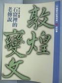 【書寶二手書T3/文學_JOL】敦煌變了_羅宗濤