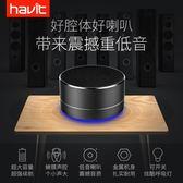 藍牙音響 havit/海威特 M8無線藍牙音箱電腦超重低音炮戶外家用迷你小音響 小宅女大購物