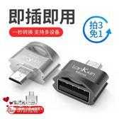 安卓轉USB手機電腦兩用U盤轉換器接頭多功能type-c轉接頭 全店88折特惠