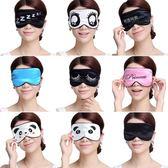 真絲眼罩睡眠遮光薄透氣可愛卡通男女午睡覺冰袋冷熱敷護眼     易家樂