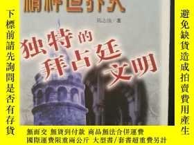 二手書博民逛書店罕見精粹世界史:獨特的拜佔廷文明Y273741 陳志強 著 中國