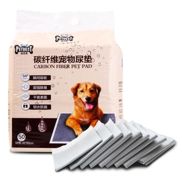 【免運】寵百思狗狗尿墊加厚100片除臭狗狗尿不濕尿片吸水墊尿布寵物用品