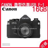 CANON 微型仿真USB 隨身碟 F-1型號 16GB 精緻而逼真的設計 採用設計圖複製的微型USB 可傑
