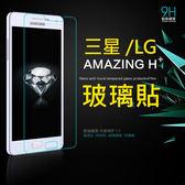 LG G pro 2 G2 G4 G6 V10 V20 V30+ 手機 鋼化 保護貼 玻璃貼 BOXOPEN