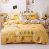 水洗棉床罩被套組雙人四件套被套被單床上用品學生宿舍被子磨毛床單【白嶼家居】