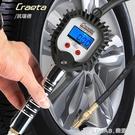 汽車輪胎氣壓錶胎壓錶計帶充氣高精度測壓器打充氣槍 樂活生活館