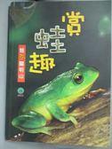 【書寶二手書T1/動植物_HHB】賞蛙趣-蛙ㄉ一ˇ陽明山_楊懿如等撰文