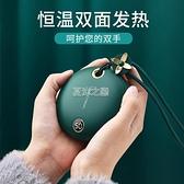 自發熱暖手寶手握隨身暖手蛋可愛冬季保暖學生暖手袋充電暖手神器