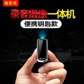 高清微型鑰匙攝像機迷你相機隱形監控頭超小錄像錄音筆戶外記錄儀 YXS完美情人精品館