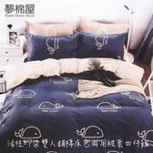 夢棉屋-活性印染雙人鋪棉床包兩用被套四件組-鯨魚