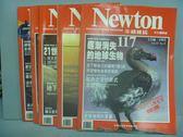 【書寶二手書T2/雜誌期刊_RHD】牛頓_111~120期間_共5本合售_逐漸消失的地球生物等