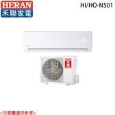 【HERAN禾聯】8-10坪 旗艦型變頻冷專分離式冷氣 HI/HO-N501 含基本安裝