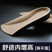 內增高鞋墊休閑鞋運動鞋用不變形隱形七分墊男后跟墊