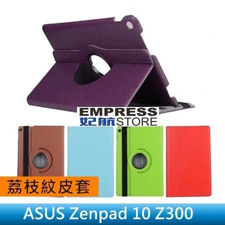 【妃航】ASUS Zenpad 10 Z300 荔枝紋 360/旋轉/支架/二折 平板 皮套/保護套/保護殼