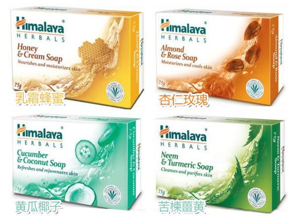 香皂 Himalaya 印度 喜馬拉雅 保濕皂 (125g) [限購專區] ◎花町愛漂亮◎另 MEDIMEX