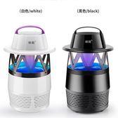 驅蚊器 盼超光觸媒滅蚊燈家用靜音電子USB驅蚊器孕婦嬰兒捕蚊子滅蚊器 城市玩家
