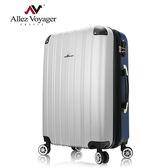 行李箱 旅行箱 20吋ABS霧面防刮飛機輪 法國奧莉薇閣 箱見歡 漾彩系列-銀藍色