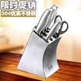 刀架 刀座收納盒廚房用品304不銹鋼置物架廚具架插放菜刀盒子【快速出貨】